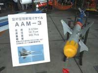 AAM-3(空対空短射程ミサイル)