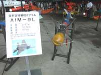 AIM-9L(空対空短射程ミサイル)