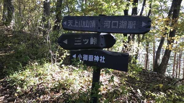 小御嶽神社と三ツ峠の分岐点