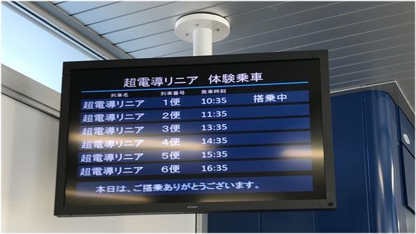 発車時刻の電光掲示板