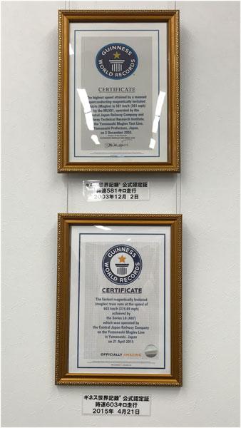 2度のギネス世界記録の賞状