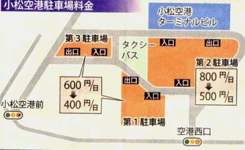 小松空港駐車場の値下げ料金額