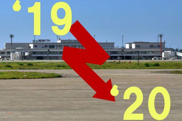 2020年度小松空港利用者激減
